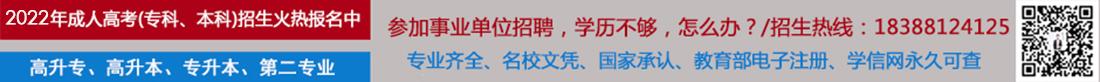 2020年云南成人高考(专科、本科)招生火热报名中