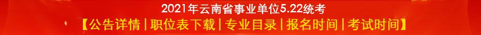 2021年云南省事业单位招聘信息汇总