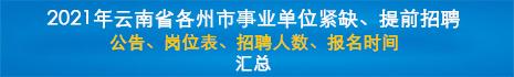 2020年云南省特岗教师招聘汇总