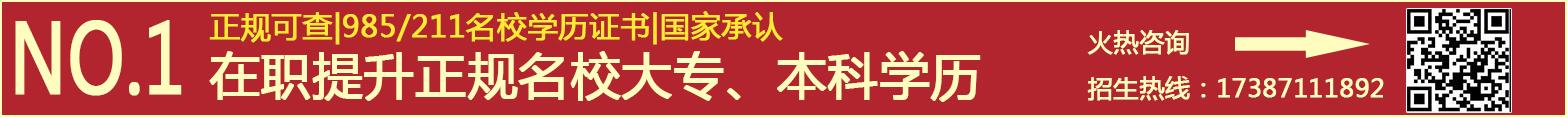 2021年云南成人学历提升名校大专/本科报名工作安排通知!全省人员均可报考!